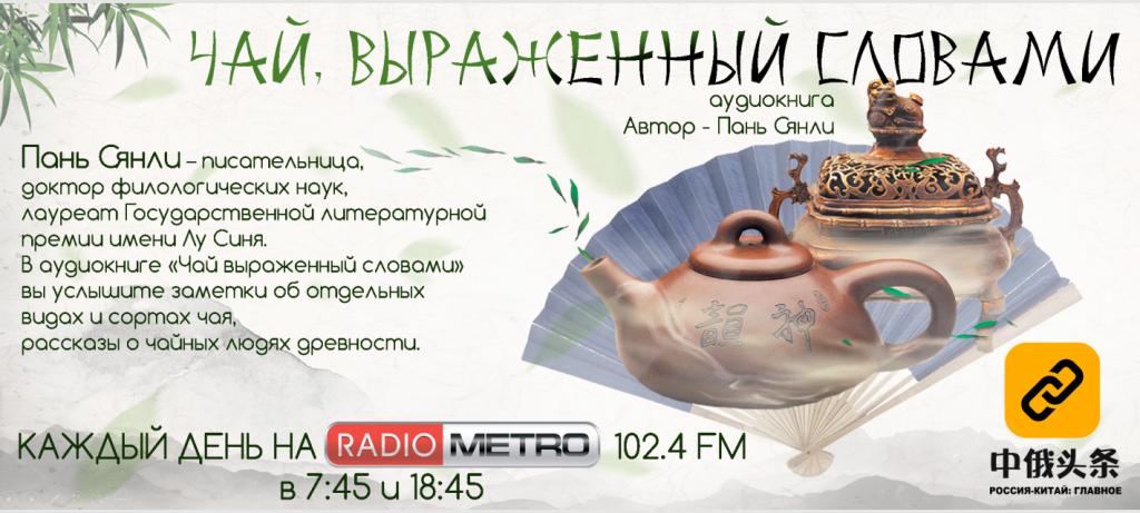 Аудиокнига «Чай, выраженный словами» автор Пан Сянли 9 серия