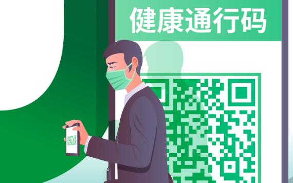 В QR-кодах здоровья в Китае появятся дополнительные данные