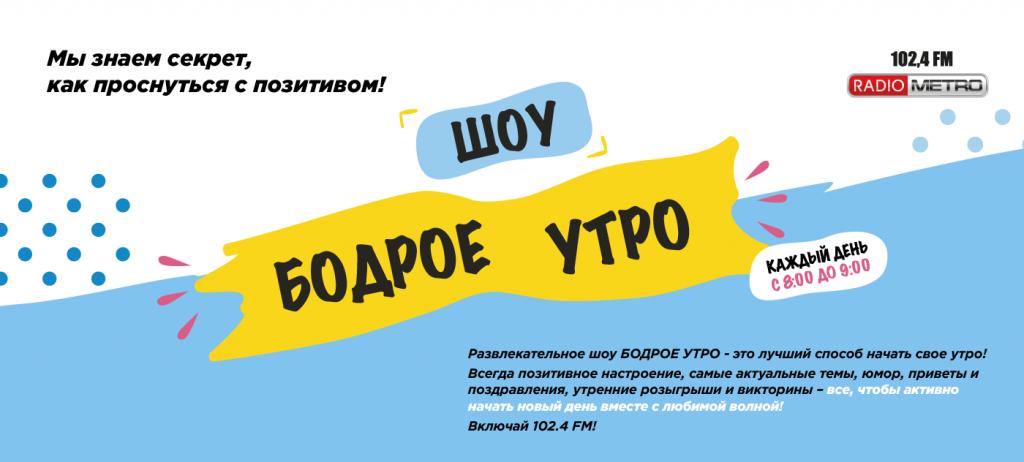 День Радио!