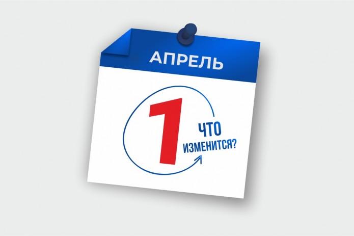 Что изменится в жизни петербуржцев с 1 апреля 2021 года