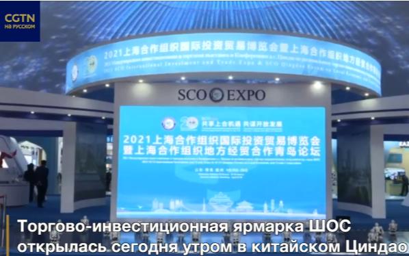 Торгово-инвестиционная ярмарка ШОС открылась в Циндао