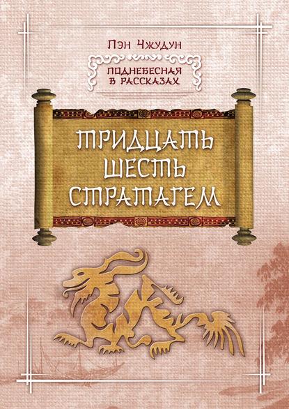 [СПЕЦПРОЕКТ : Чтение китайской литературы синологами России] — Тридцать шесть стратагем