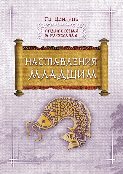 [СПЕЦПРОЕКТ : Чтение китайской литературы синологами России] — Наставления младшим