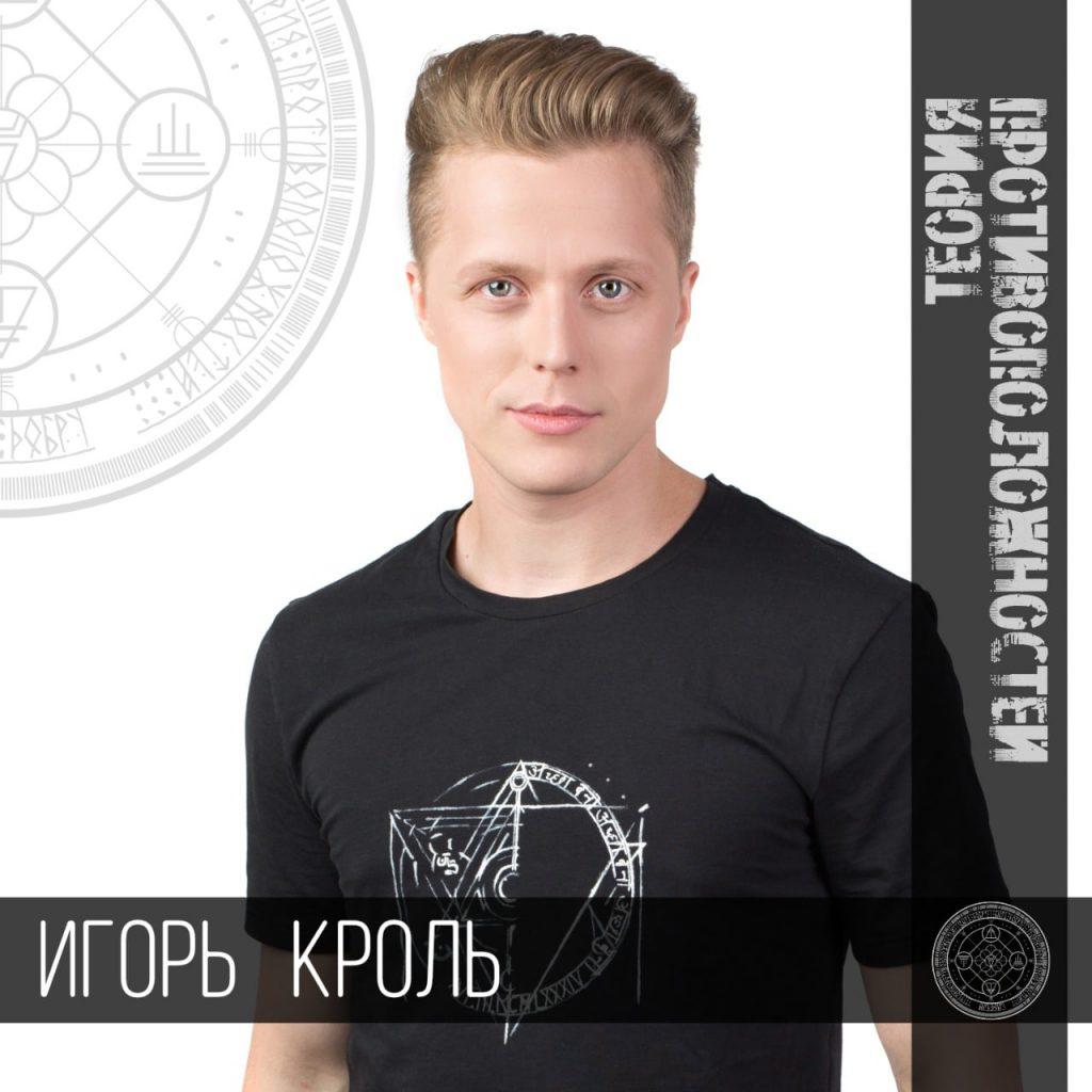Игорь Кроль  и Андрей Пастушенко