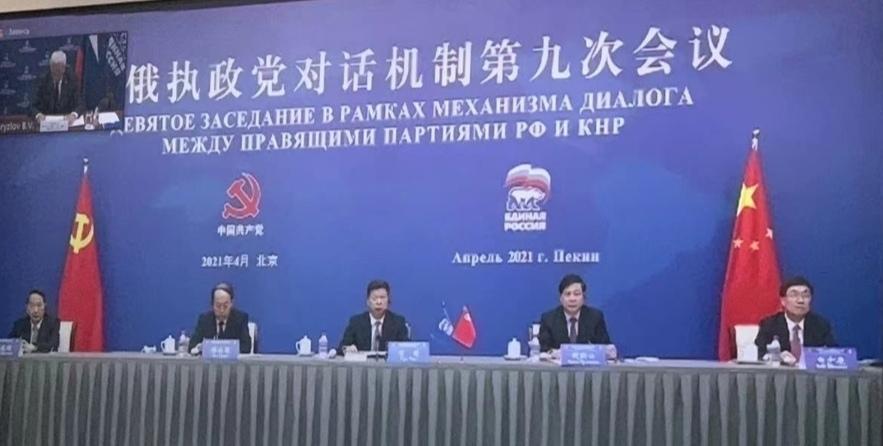 В Санкт-Петербурге состоялось 9-е заседание в рамках механизма диалога между правящими партиями Китая и России