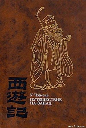 [СПЕЦПРОЕКТ] Чтение китайской классики китаеведами России — «Путешествие на Запад»