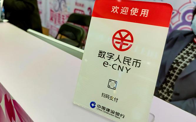 Во время фестиваля шопинга в Шанхае в тестовом режиме к оплате принимается цифровой юань