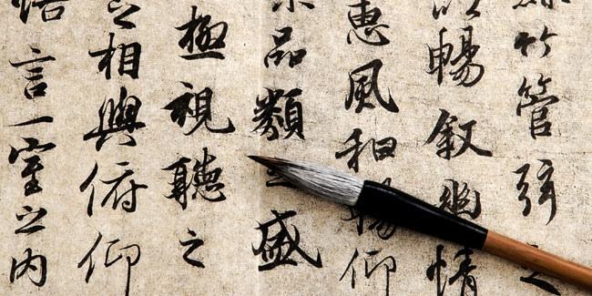 Международный день китайского языка!