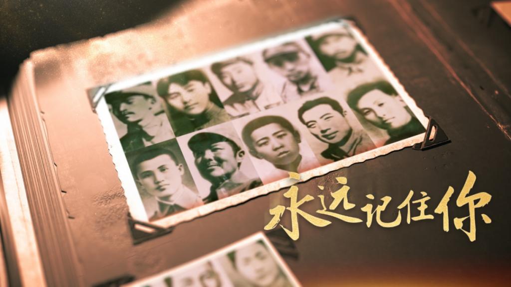В Китае запустили платформу для поиска родственников без вести павших героев