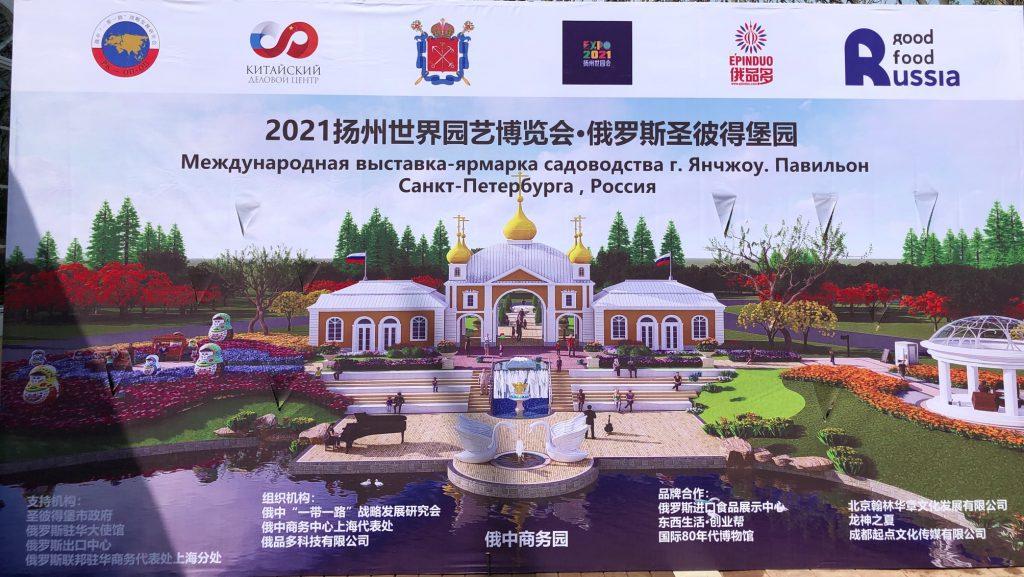 Официальное открытие Всемирной садоводческой выставки и парка России (Санкт-Петербурга)