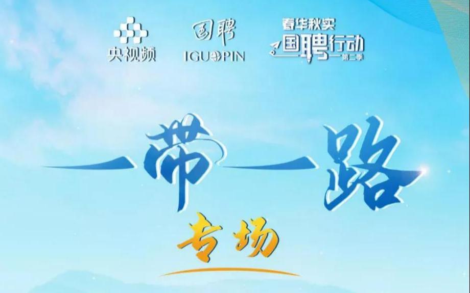 Мультимедийная платформа Медиакорпорации Китая запустила ярмарку вакансий