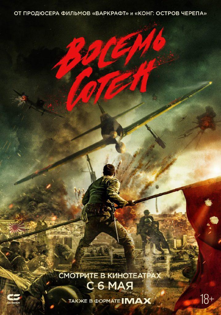 Китайская военная драма «Восемь сотен» выходит в широкий прокат в России