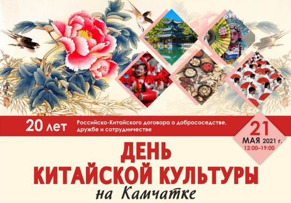 На Камчатке пройдет День китайской культуры