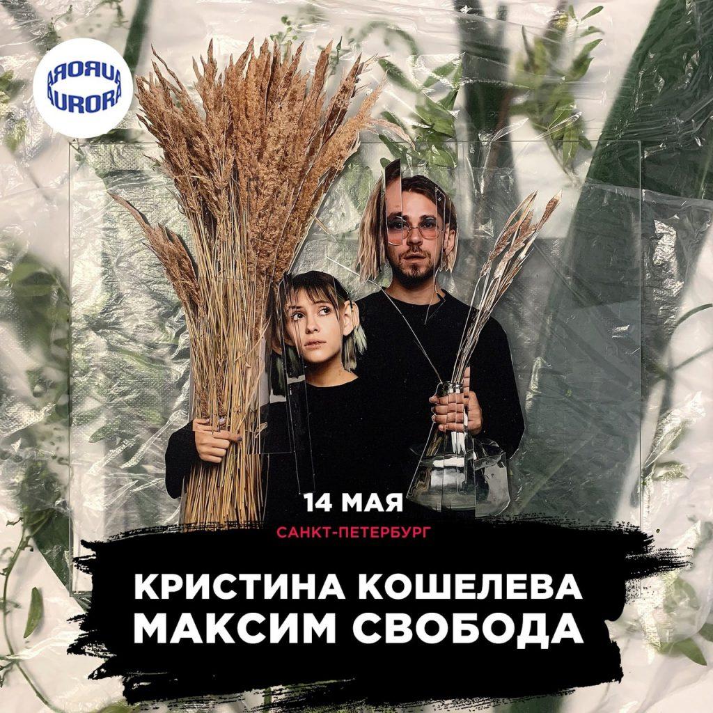 Максим Свобода & Кристина Кошелева