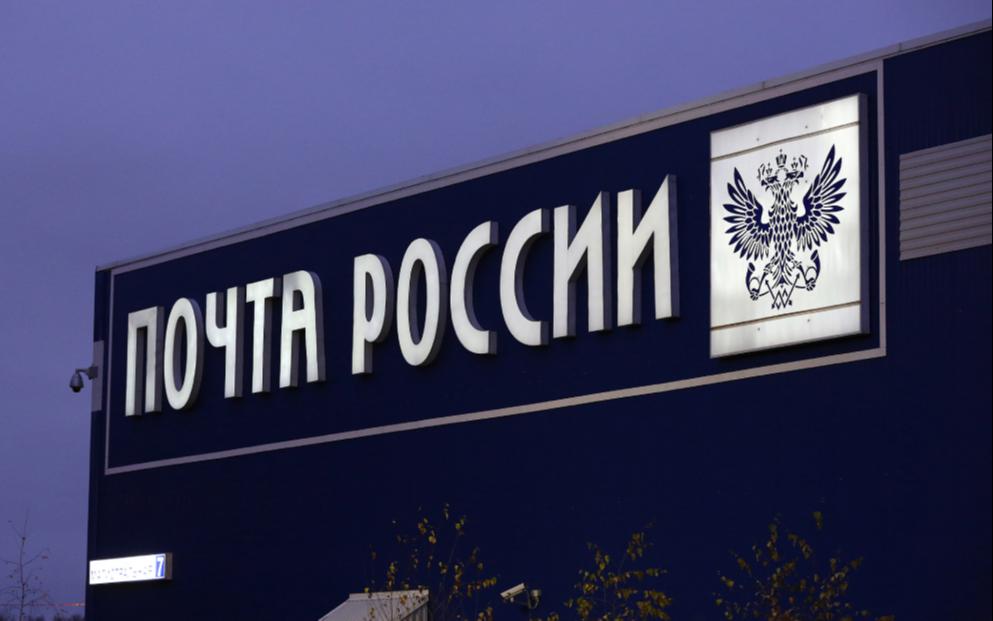 Почта России открыла офис в Сянгане