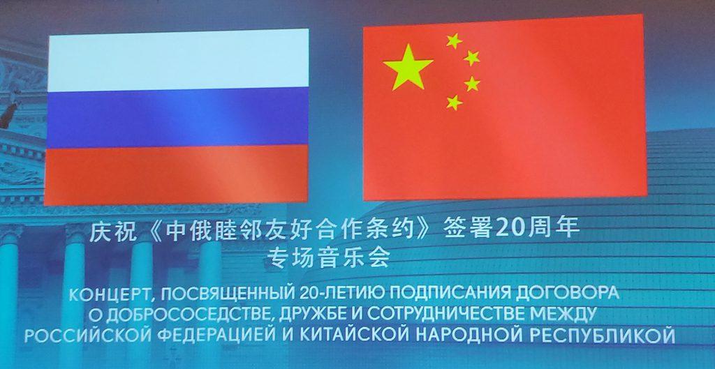 20-летия Договора России и Китая