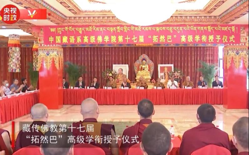 """11-й Панчен-лама принял коллективное поклонение обладателей высшего титула Тибетского буддизма — """"Торамба"""""""