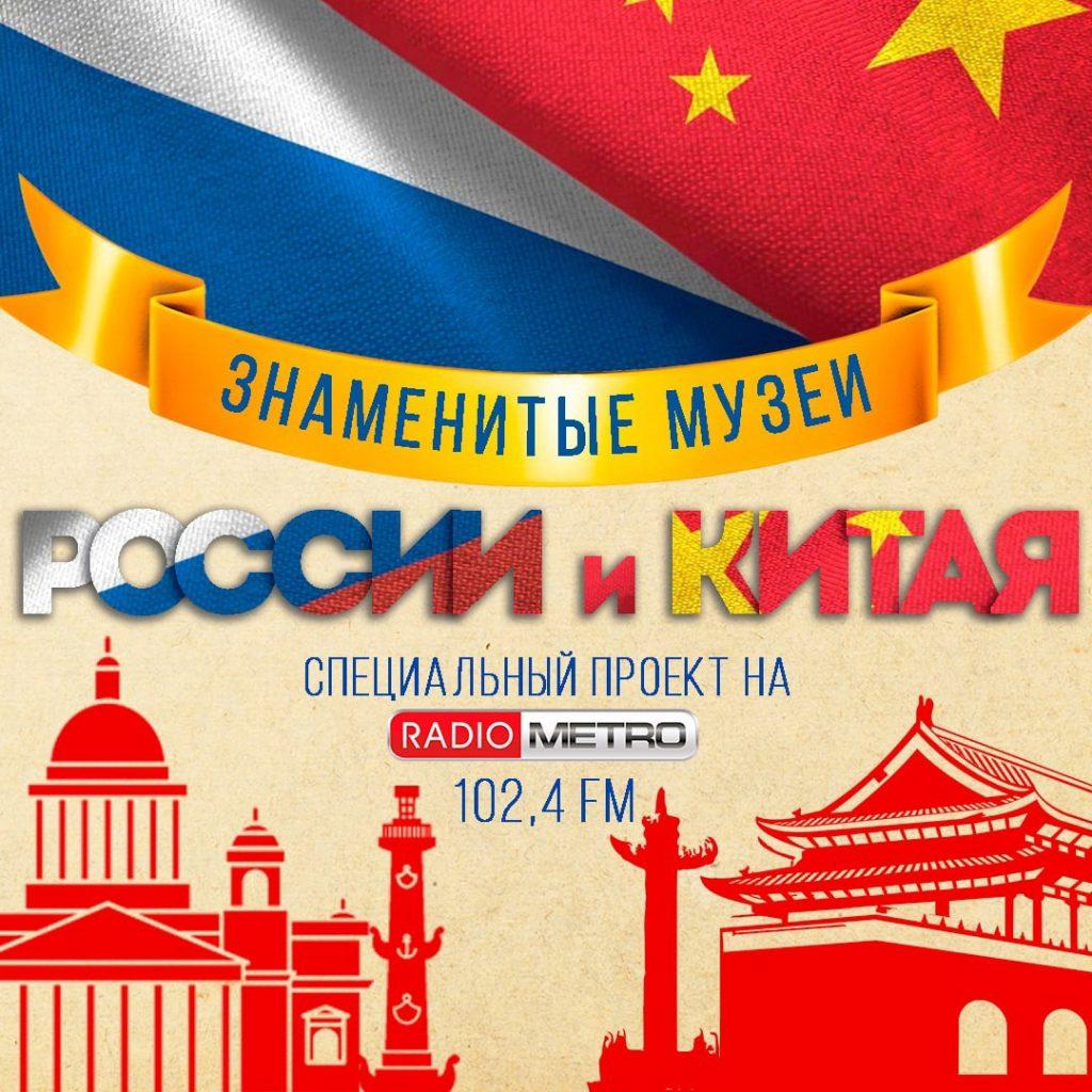 Спецпроект] — Знаменитые музеи России и Китая -«Третьяковская галерея»