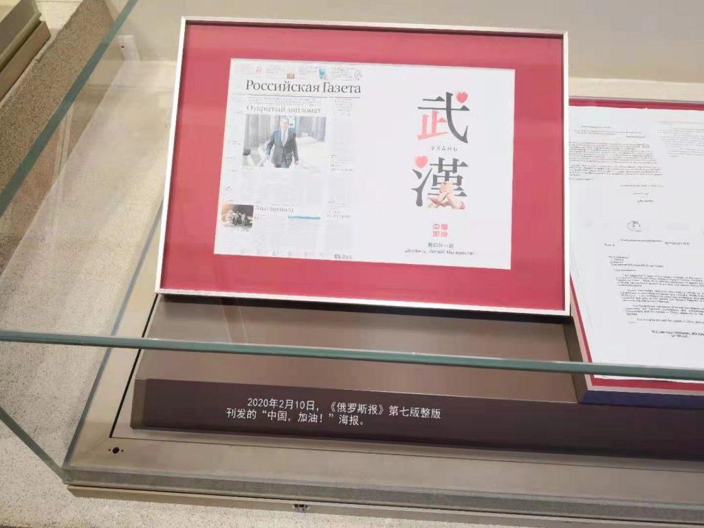 «Китай, держись! Мы с тобой!» — постер «Российской газеты» представлен на выставке по истории Компартии Китая