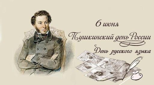 6 июня Пушкинский день России.
