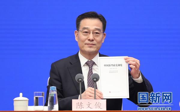 Опубликована Белая книга о системе политических партий Китая