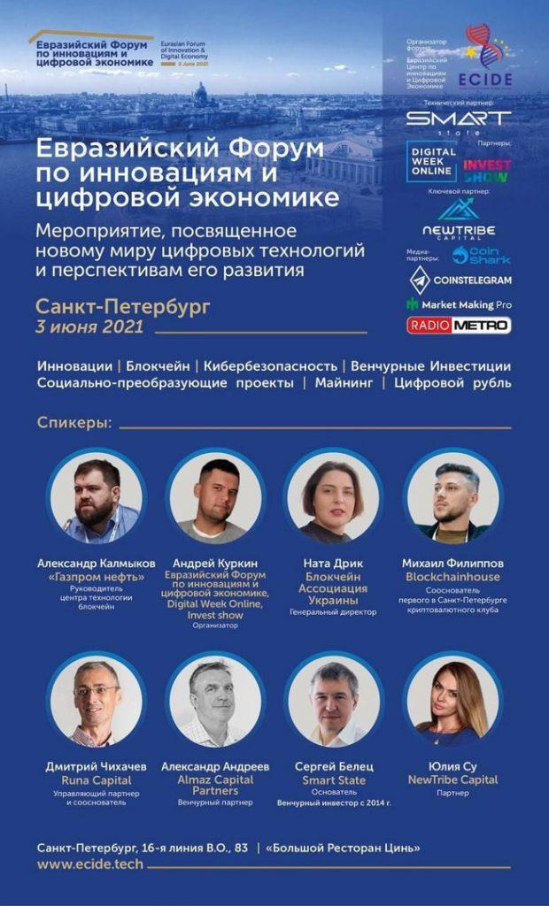 В Санкт-Петербурге 3 июня 2021 состоится Евразийский форум по инновациям и цифровой экономике