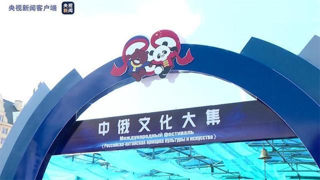 Открылась XI китайско-российская ярмарка культуры и искусства