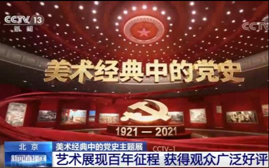 В Пекине проходит выставка произведений искусства в честь 100-летия Компартии
