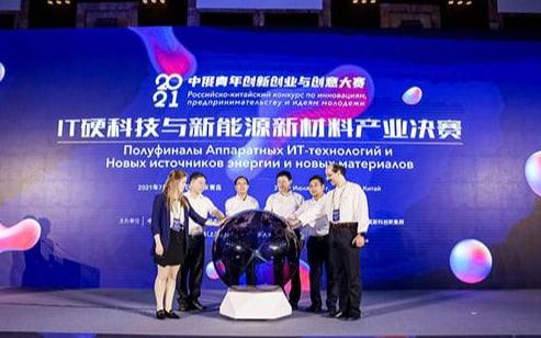 Представители китайской и российской молодежи сошлись в финале конкурса по IT-технологиям, новым источникам энергии и материалам
