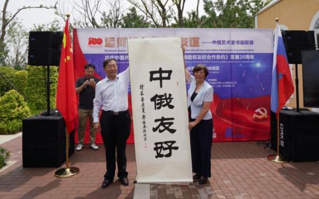 В Янчжоу открылась китайско-российская выставка живописи и каллиграфии «Великий канал – свидетель дружбы»