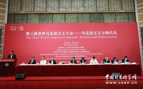 В Пекине открылся III Всемирный конгресс по марксизму