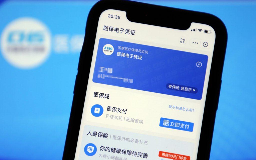 В Китае более 720 млн человек имеют электронные сертификаты базового медицинского страхования