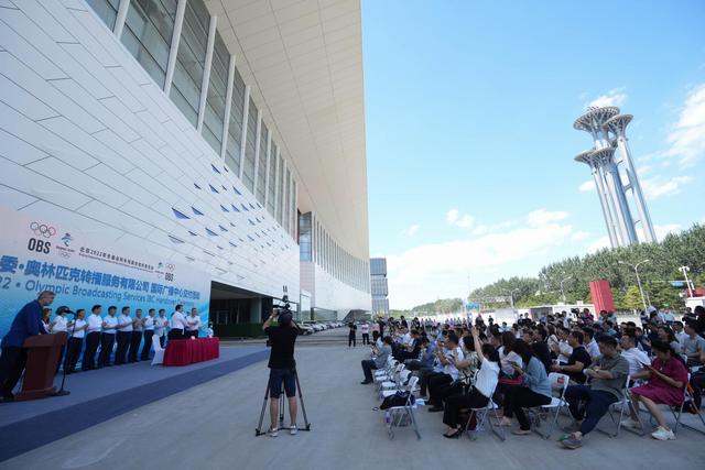 Официально введён в эксплуатацию Международный вещательный центр Олимпийских и Паралимпийских зимних игр 2022 года в Пекине