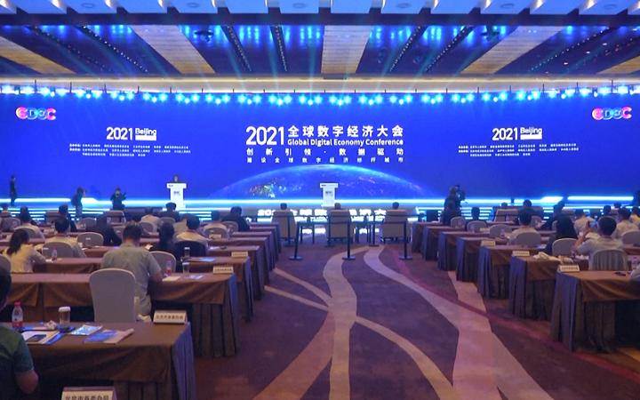 В Пекине открылась Глобальная конференция по цифровой экономике