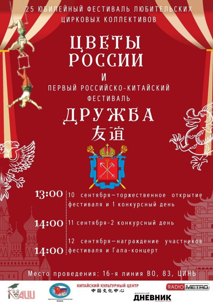 В Петербурге пройдет 1-й Российско-китайский фестиваль циркового искусства «Цветы России»