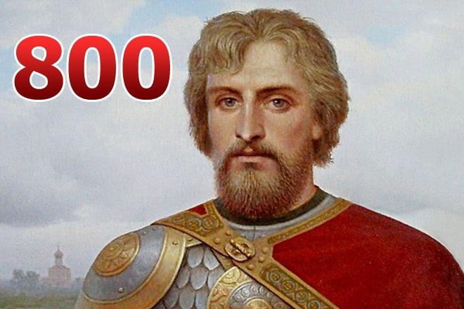 12 сентября — день памяти Александра Невского, святого князя, легендарного воина и полководца, в XIII веке сберегшего страну от уничтожения.