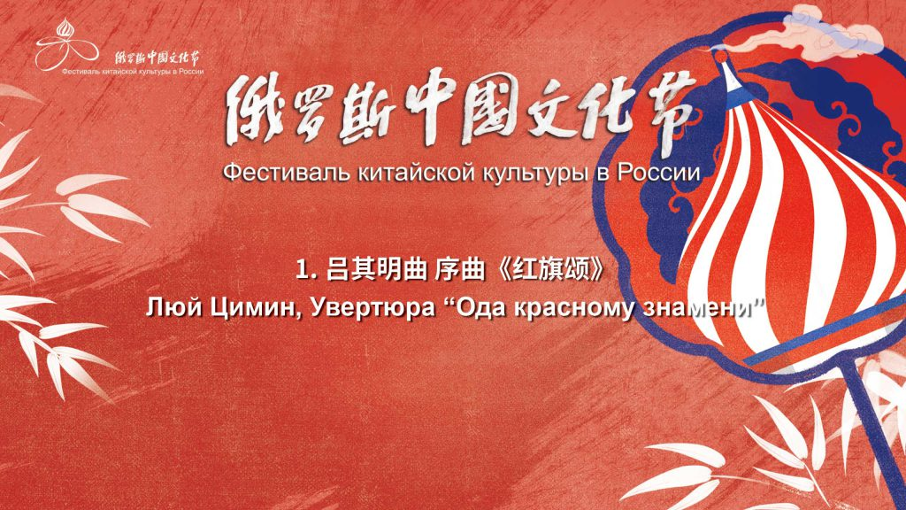 Китайско-российский онлайн-концерт откроет Фестиваль китайской культуры в России
