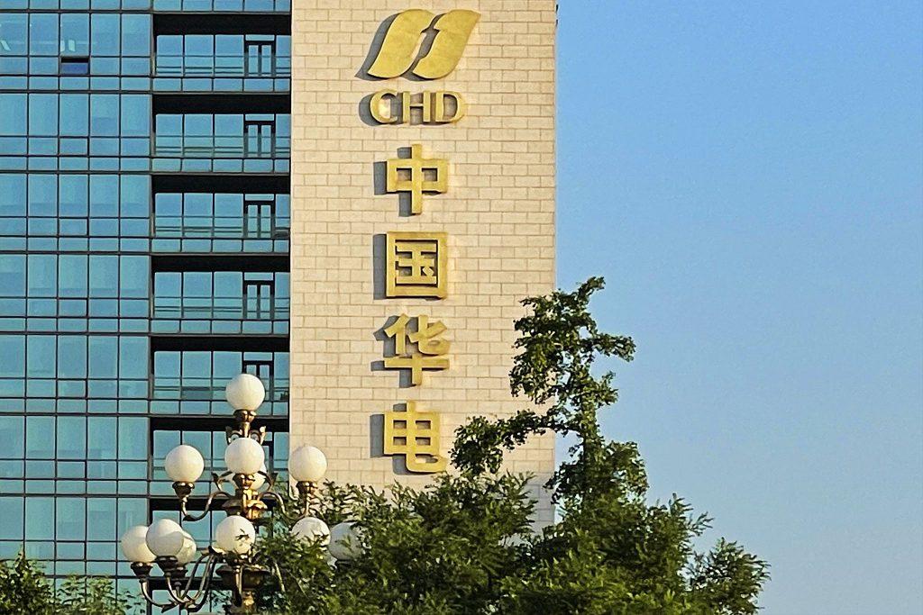 Энергетический гигант «Хуадянь» вложит более 15 млрд долл. США в реализацию проектов в Синьцзяне