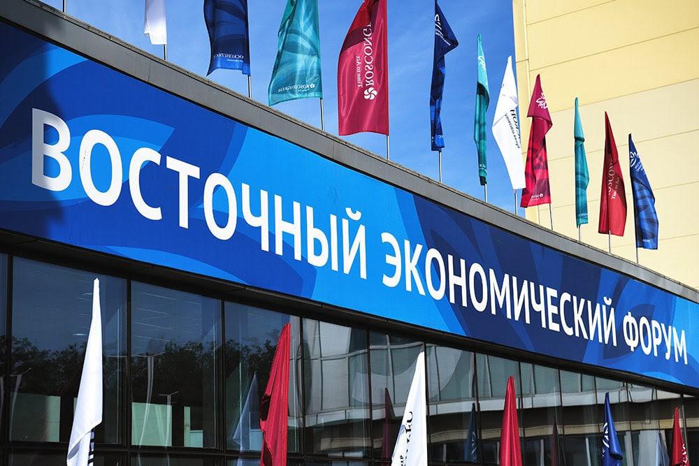 Во Владивостоке открылся VI Восточный экономический форум