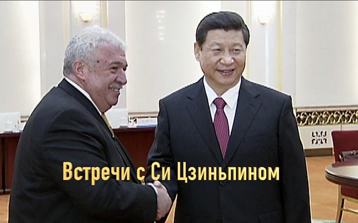 Встречи с Си Цзиньпином: Мудрость в глазах и сильное рукопожатие