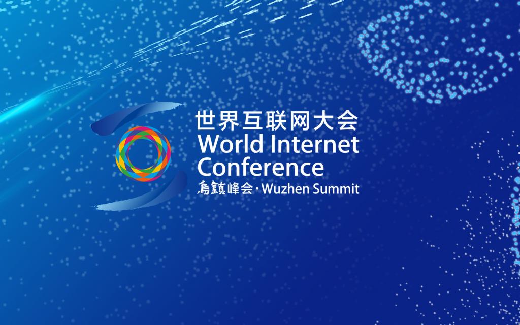 В Учжэне открылась Всемирная интернет-конференция-2021