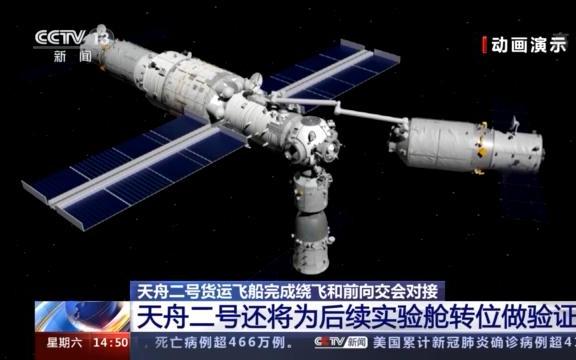 Грузовой космический корабль «Тяньчжоу-2» причалил к переднему стыковочному узлу