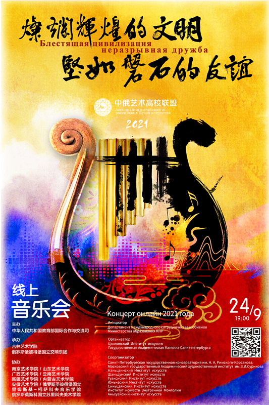 Открываются концерт и выставка в онлайн-формате Ассоциации китайских и российских вузов искусства