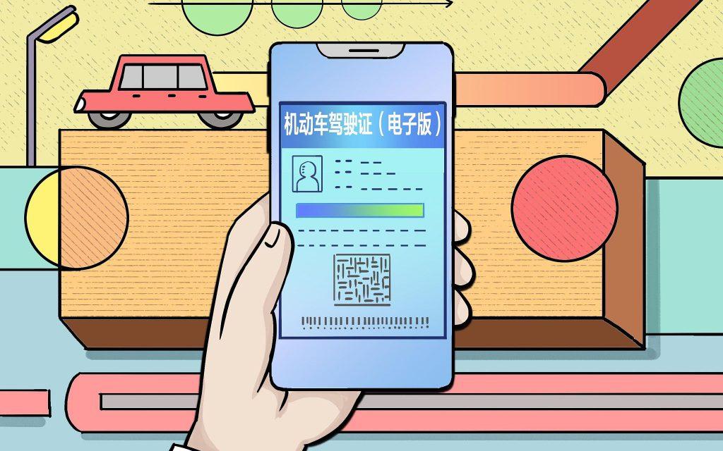 Китай официально переходит на цифровые водительские удостоверения