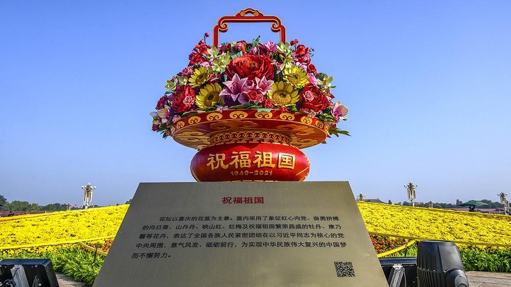 Центр Пекина украшен цветочными композициями в честь Национального праздника