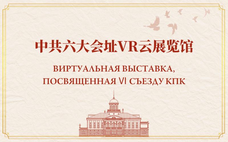 Официально открылась виртуальная выставка, посвященная VI съезду КПК